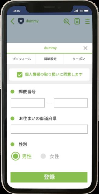 LIFFアプリ